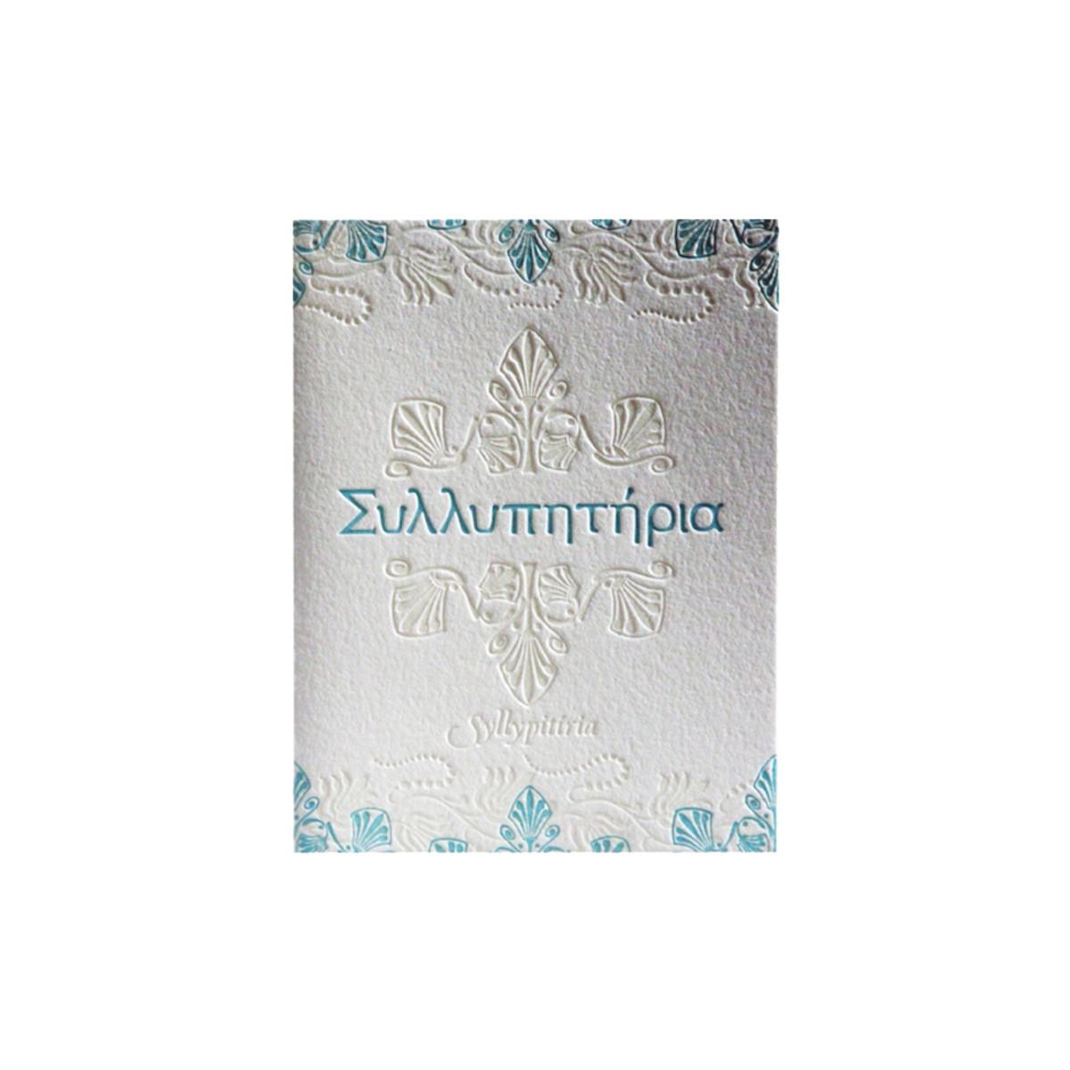 Syllypitiria Letterpress Greek Sympathy Card Image And Likeness