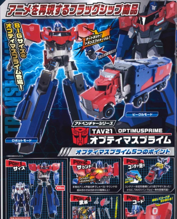 Transformers Adventure - TAV-21 Optimus Prime