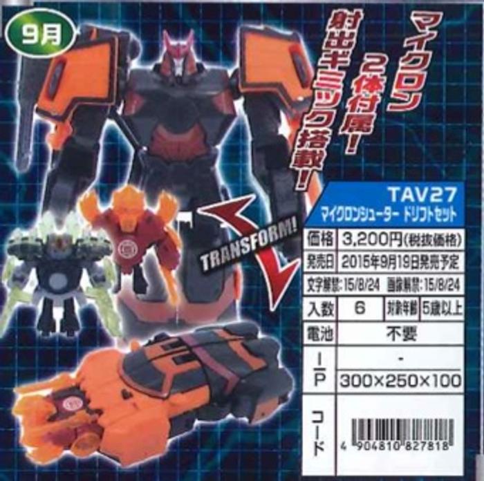 Transformers Adventure - TAV-27 Microshooter Drift