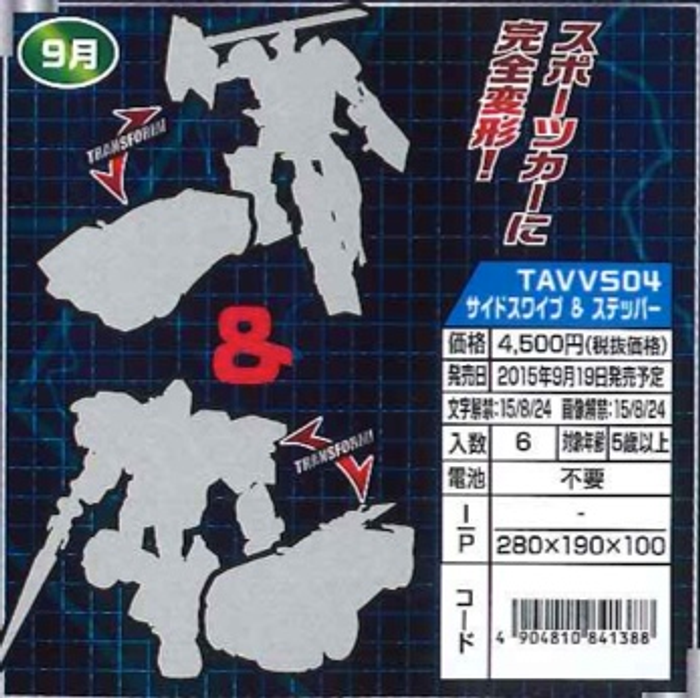 Transformers Adventure - TAVVS - 04 Sideswipe & Stepper
