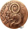 CAPRICORN MEMENTO MORI Rimless HR Antique Copper 1 oz
