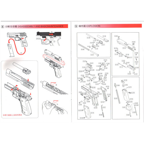WE AIRSOFT F SERIES PISTOL DIAGRAM