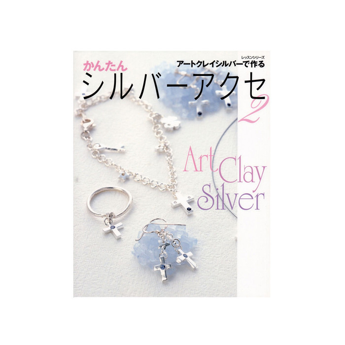 Simple and Cute Jewellery with Art Clay Silver 2 Book