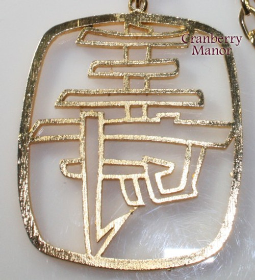 Chinese Japanese Kanji Hanzi Han Pendant Necklace Medallion Vintage 1970s Fashion Jewelry Gift