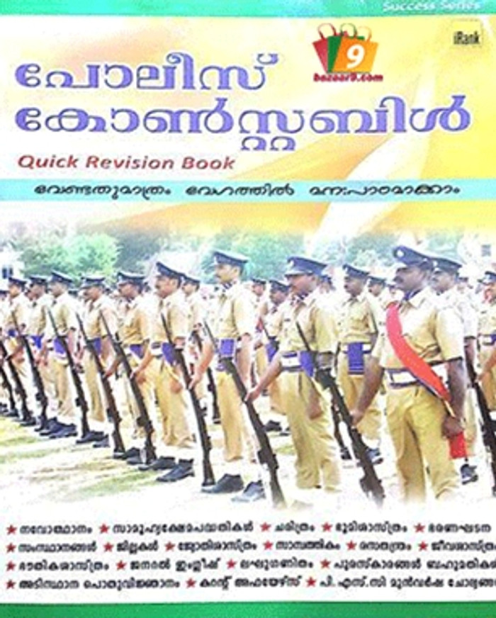 POLICE CONSTABLE QUICK REVISION BOOK