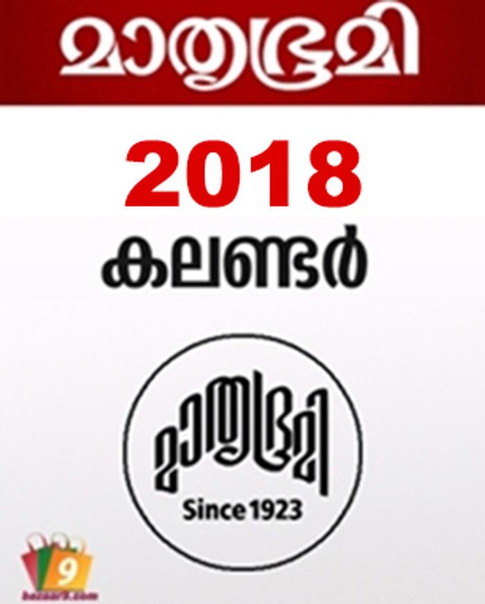 2018 Mathrubhumi Calendar. Buy 2 Get 1 Free !