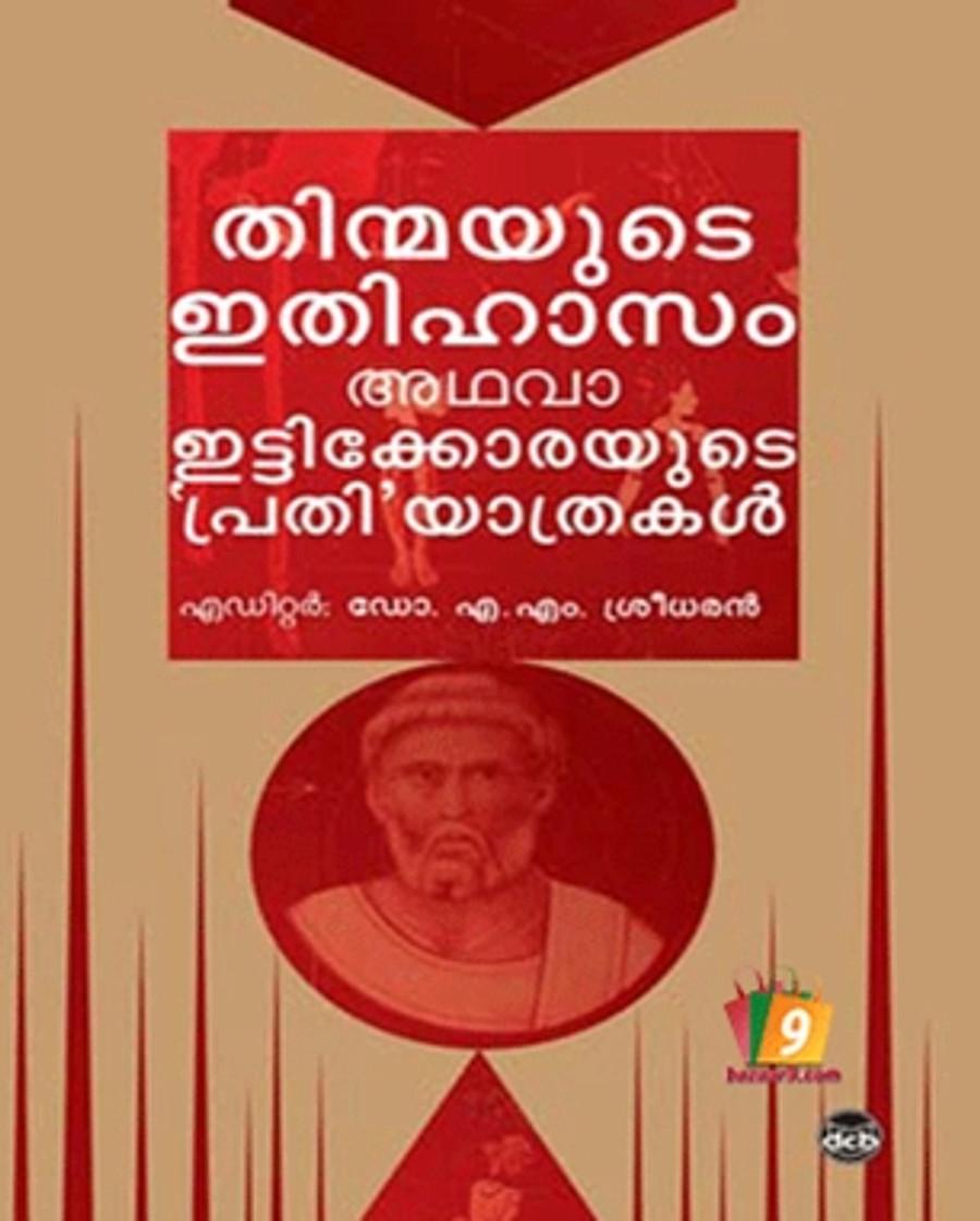 THINMAYUDE ITHIHASAM ADHAVA ITTIKKORAYUDE PRATHIYATHRAKAL