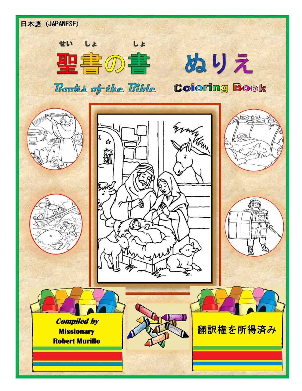Books of the Bible Coloring Book Japanese 66 Pages