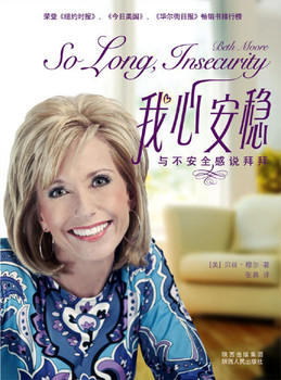 So Long, Insecurity (in Simplified Chinese) / 我心安稳: 与不安全感说拜拜 - Beth Moore