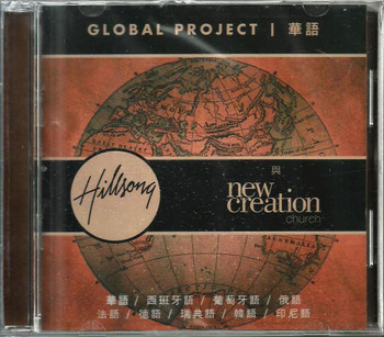 Hillsong - Global Project (in Mandarin) With New Creation Church