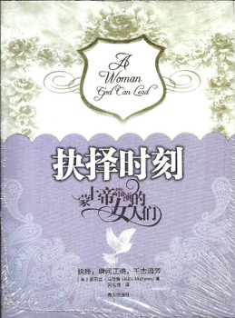 A Woman God Can Lead - Alice Matthews (in Simplified Chinese) / 抉择时刻: 蒙上帝带领的女人们