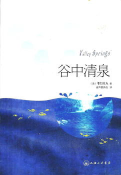 Valley Springs (in Simplified Chinese) / 谷中清泉 - Mrs Charles E. Cowman
