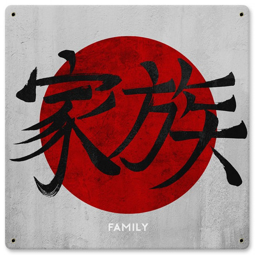 Family Kanji Metal Sign 12 x 12 Inches