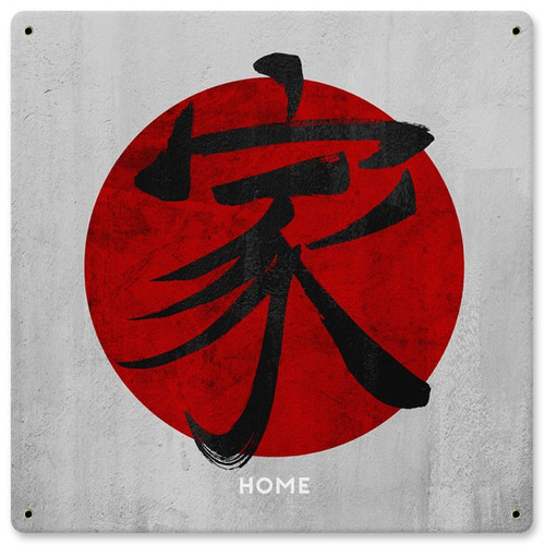 Home Kanji Metal Sign 12 x 12 Inches