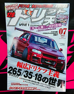 DRIFT TENGOKU - #07 - JULY 2018