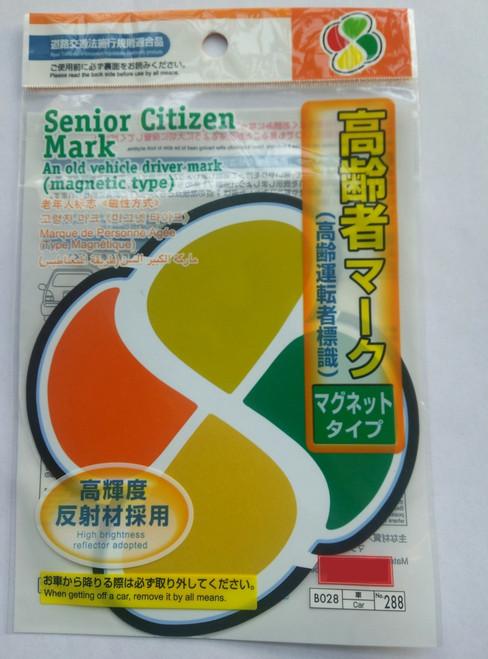 Japanese Koreisha  Driver Mark