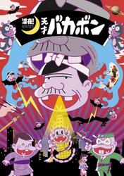 """Animation """"Midnight! Genius Bakabon"""" Main Visual & PV Publishing"""