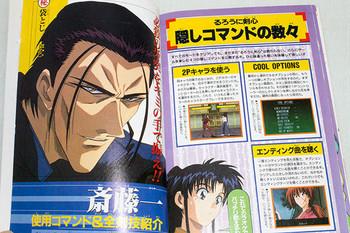 Rurouni Kenshin Ishin Gekitou Game Guide Book Playstation JAPAN ANIME PS JUMP