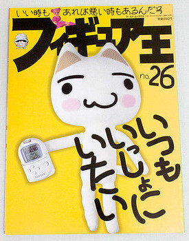 Anime Toy Japanese Magazine Book FIGURE OU #26  JAPAN ANIME TORO