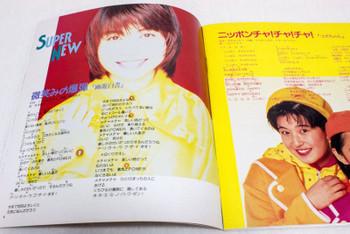 1992 Anime Theme Songs Lyrics & Code Collection Booklet JAPAN ANIME SAILOR MOON