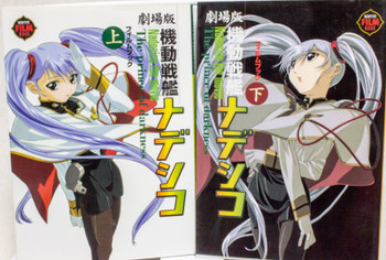 Set of 2 Nadesico the Movie Prince of Darkness Newtype Film Books JAPAN ANIME