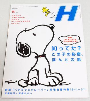 """H"" Japanese Art Magazine 2006  JAPAN ANIME SNOOPY POOH MOOMIN MASAMI NAGASAWA"