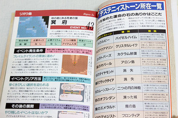 Romancing SaGa SFC Complete  Japanese Game Guide Book JAPAN SQUARE SNEC