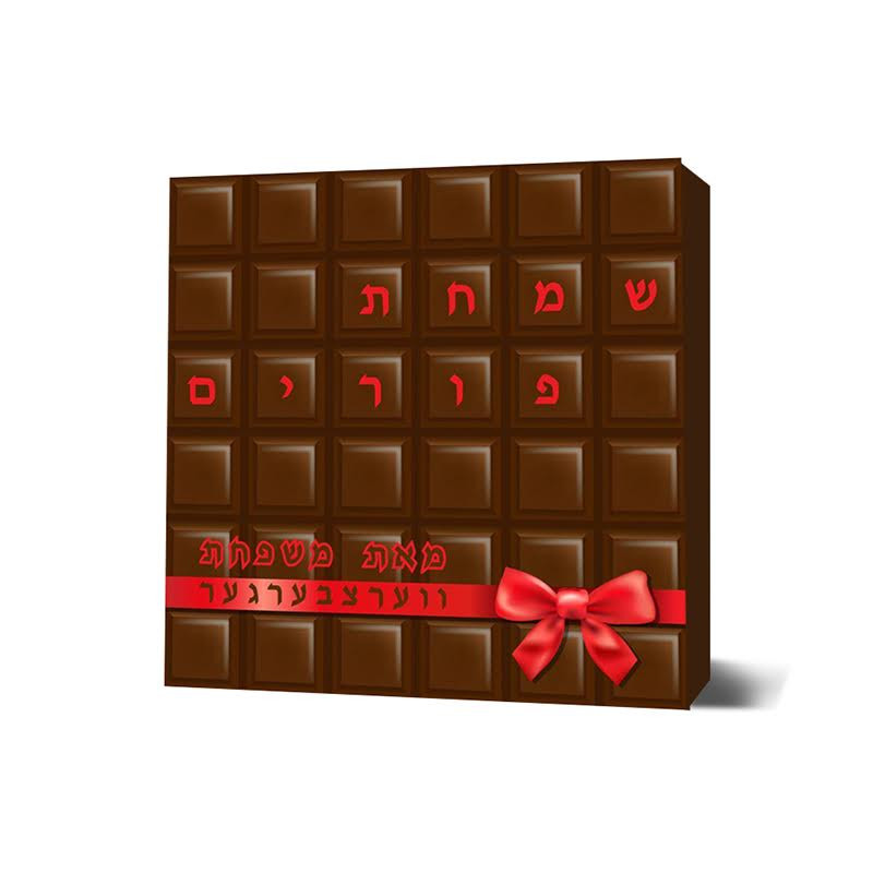 Personalized Chocolate Themed box, 2 Sizes Available