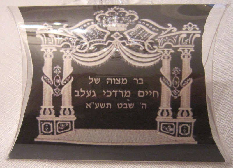 Personalized Tefillin Pouch