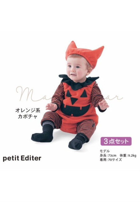 Pumpkin Baby Costume Outfit Set