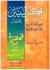 Qisass an Nabiyin (Arabic original of Stories of the Prophet)