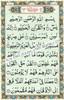 Sura Yaseen Medium Size (large Words )Persian ,Pakistani ,Indian Script