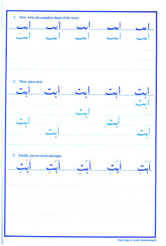 Easy Steps In Arabic Handwriting Workbook 1