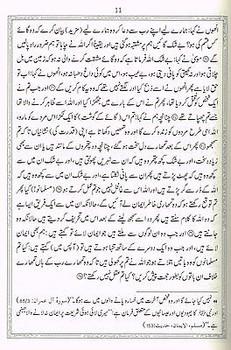 Tafseer Ahsan-ul-Kalam Large (Arabic / Urdu)