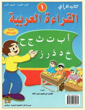 Iqra Arabic Reader 1 Textbook (New)