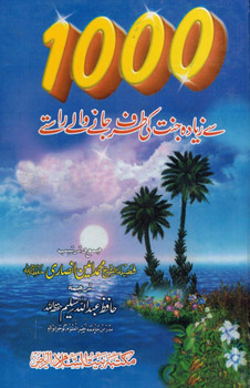 1000 Say Ziyada Janat Ki Taraf Janay walay Raastay (Urdu)