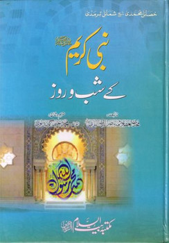 Nabi Kareem (Saw) Ki Shab O Roz (Urdu Language)