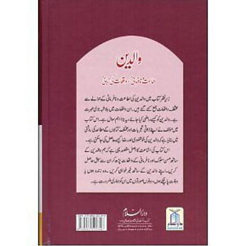 Parents (Waaledain) (Urdu Language)
