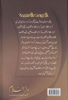 Sunehray Huroof Golden Words (Urdu)