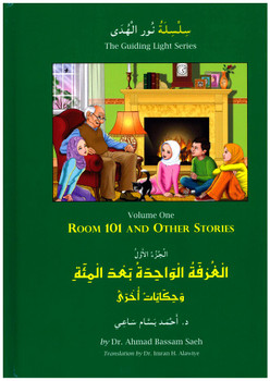 Room 101 and Other Stories Volume One ( The Guiding Light Series )