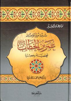 Sirat Umar Bin Al Khattab (Arabic Only)