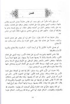 Mukhtasar Zad al Maad Arabic only