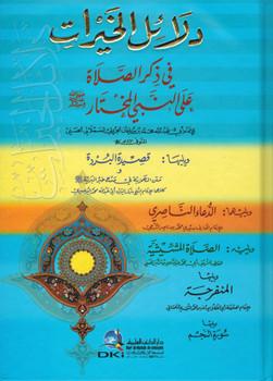 Dalaiel Al Khayraat (Arabic Only)