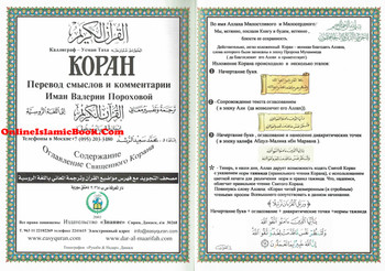 Tajweed Quran In Russian Translation  (Arabic To Russian Translation)