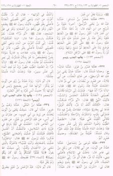 Sunan Abu Dawood (Arabic Language)