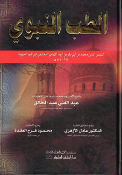 Al Tib Al Nabawi Arabic Only ( Medicine Of the Prophet )