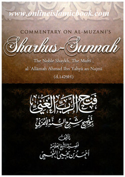 Commentary On Al-Muzani's Sharhus Sunnah