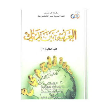 Arabic Between Your Hands - Elementary Level  2  Al-Arabiyyah Bayna Yadayk (NO CD) العربية بين يديك