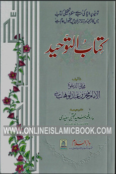 Urdu: Kitab At-Tawhid (Book of Monothesim)