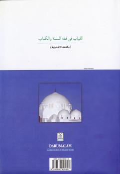 Fiqh According to the Qur'an & Sunnah (Vol. 1)